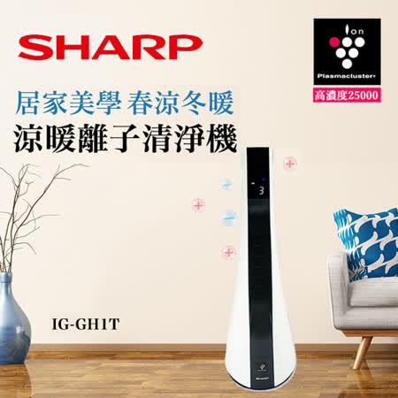『SHARP』☆   夏普 無線遙控 除菌離子 冷暖扇  IG-GH1T