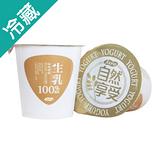 JUONO 100%生乳優格120G/杯