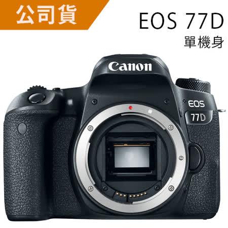 Canon EOS 77D 單機身(公司貨)送32G卡清潔保貼組