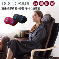 {加送按摩枕+紓壓椅}DOCTOR AIR 3D按摩椅墊S MS-001 (公司貨)