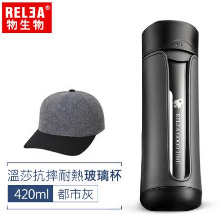【香港RELEA物生物】420ml溫莎抗摔防震密封耐熱玻璃杯(都市灰)