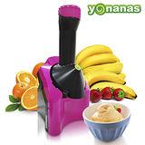 Yonanas水果冰淇淋機901桃紅
