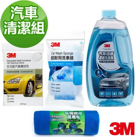 3M 洗車保養車用清潔組