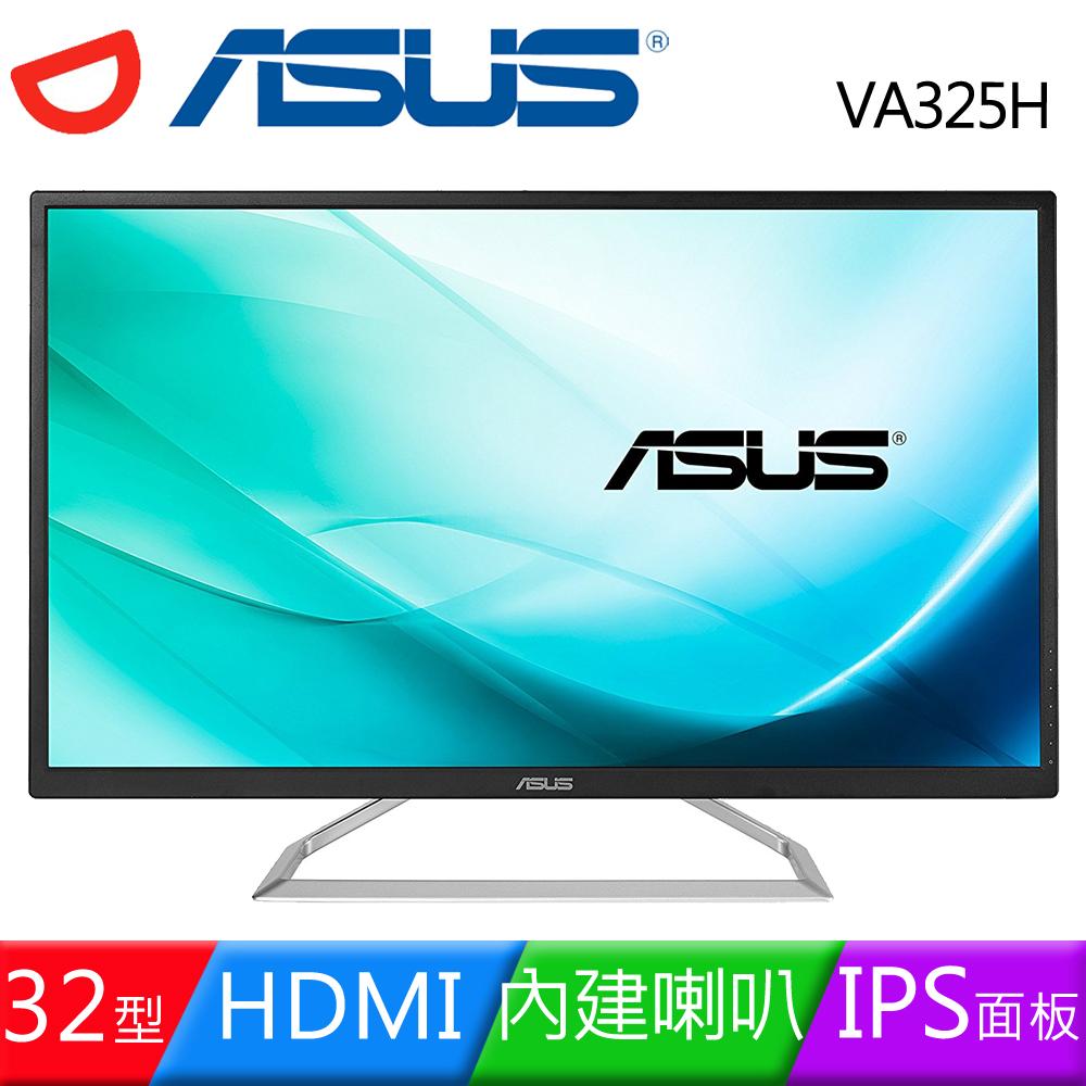 ASUS 華碩 VA325H 32型IPS低藍光不閃屏液晶螢幕
