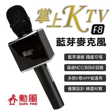 【勳風】K歌棒 無線藍芽麥克風 HF-F8 - 隨時開唱,讓你歡唱無拘束 (黑色-簡配)