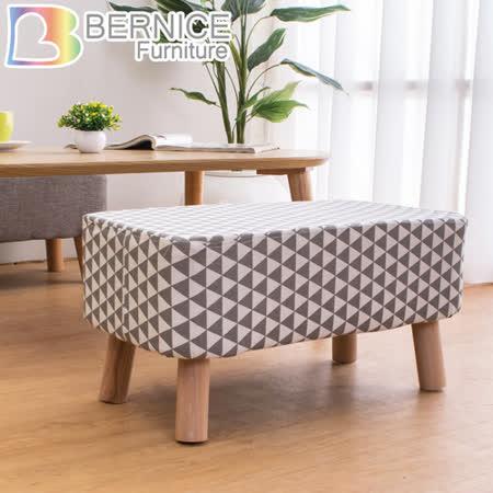 Bernice-幾何灰長方型沙發椅凳/腳椅/穿鞋椅