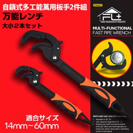 【FL生活+】自鎖式多工能萬用扳手-2件組(FL-052)
