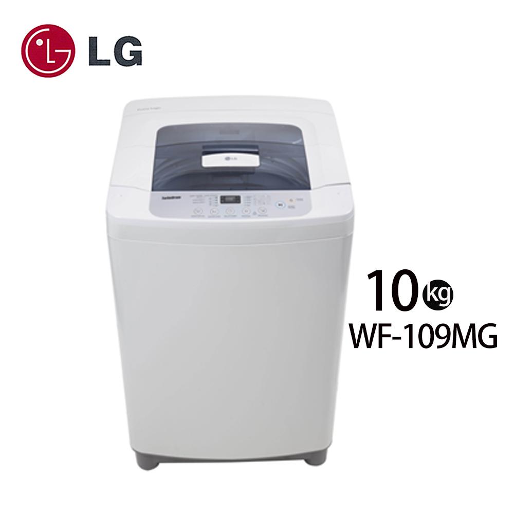 促銷★LG樂金 直立式超洗淨系列 淺灰/10公斤洗衣容量  (WF-109MG) 含基本安裝