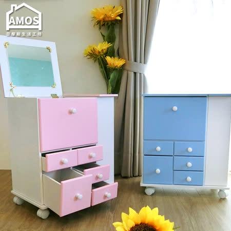 日系粉嫩色大型移動化妝櫃