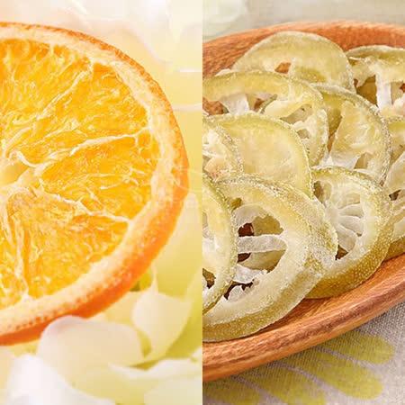 【愛上新鮮】香橙鮮果片、檸檬鮮果乾 任選6包