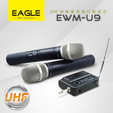 【EAGLE】專業級UHF無線麥克風組 EWM-U9
