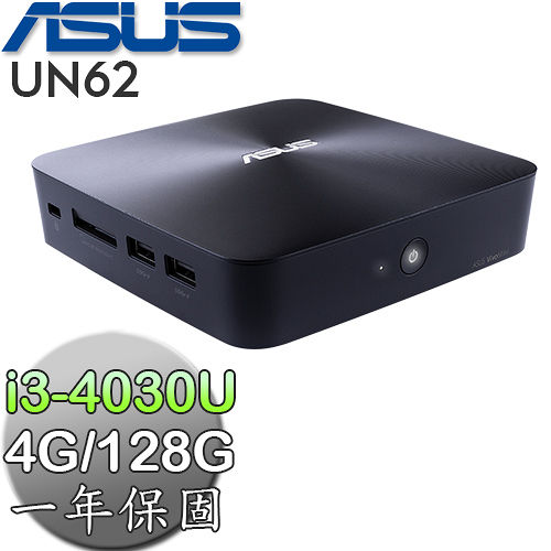 ASUS華碩 VIVO ini UN62【全面精實】i3-4030U 128GSSD 迷你電腦(無系統) (4035R0A)