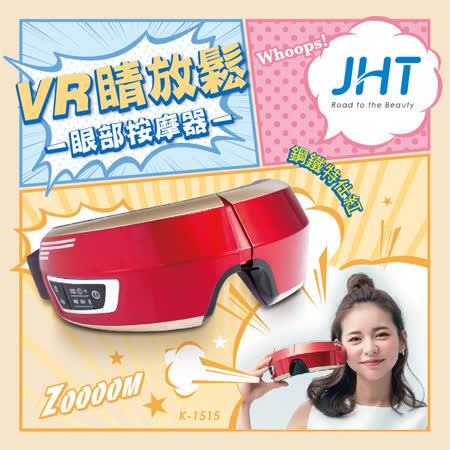 JHT VR睛放松眼部按摩器(钢铁特仕红)