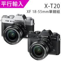 FUJIFILM X-T20+XF18-55mm*(中文平輸)-送專用鋰電池+大吹球清潔組+硬式保護貼