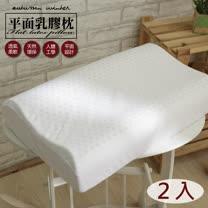 伊柔寢飾<BR>100%天然平面乳膠枕