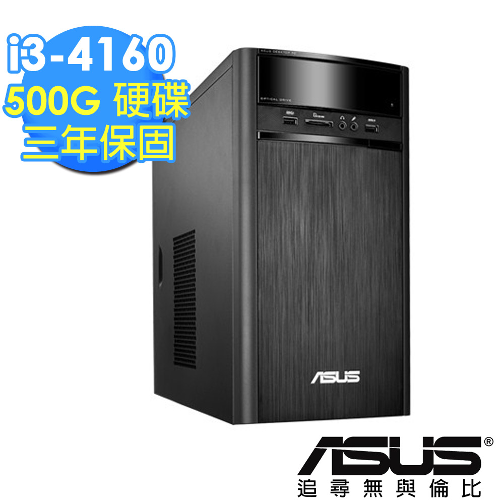 ASUS K31AD i3-4160雙核心 勇者前進 桌上型電腦 (2G/500GB/無系統/光碟燒錄機/K31AD-0031A416UMD)