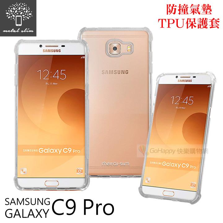 Metal-Slim Samsung Galaxy C9 Pro 防撞氣墊TPU 手機保護套