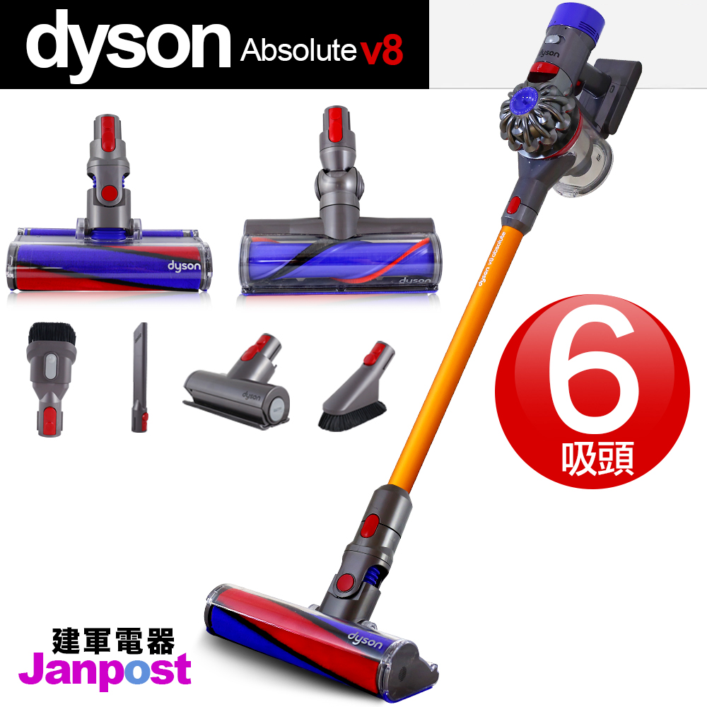 Dyson V8 absolute 雙地板吸頭吸塵器 媲美有線吸塵器 內含六件吸頭組