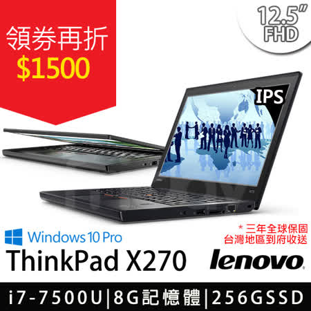 Lenovo Thinkpad X270 12.5吋FHD/i7-7500U雙核心/8G/256G SSD/Win10Pro 筆電(20HNA010TW)-送原廠筆電包