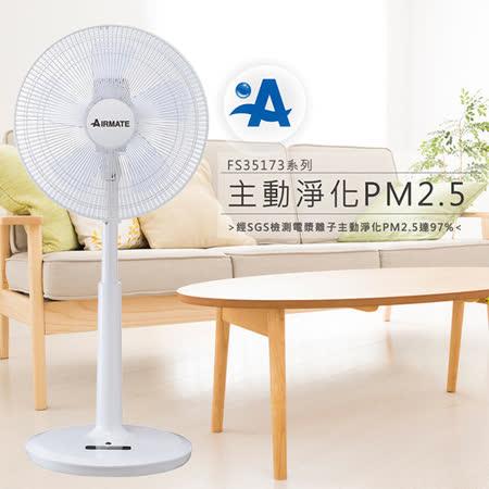『AIRMATE』☆艾美特 14吋DC節能電漿離子淨化遙控立扇 FS35173A