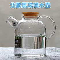 北歐風大容量耐熱玻璃壺/果汁壺1800ml(BY-GK04)