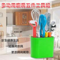 好收納不鏽鋼廚房五件工具組(TUG003)