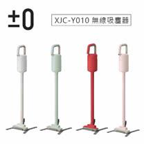 {限時促銷}±0 正負零 XJC-Y010 吸塵器 旋風 輕量 無線 充電式 日本 加減零 群光公司貨-9/30止