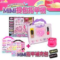 【MIMI WORLD】提包指甲機+指甲補充包(珠寶+糖果) MI36511+MI36513+MI36512