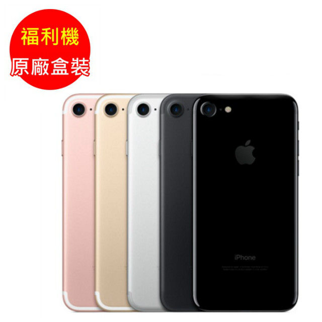 【福利品】 APPLE iPhone 7 _4.7吋_256G (九成新)