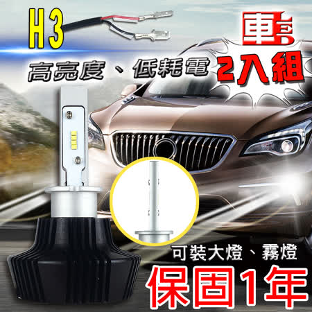 【車的LED】勁亮LED大燈 H3 (兩入組)