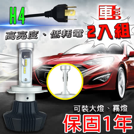 【車的LED】勁亮LED大燈 H4 (兩入組)