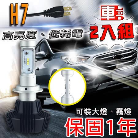 【車的LED】勁亮LED大燈 H7 (兩入組)