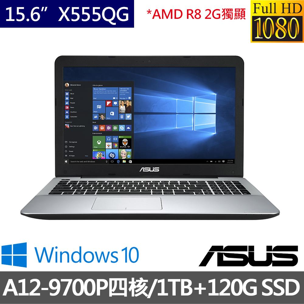 (效能升級)ASUS華碩 X555QG 15.6吋 A12-9700P四核心/2G獨顯/4G/120G SSD+1TB雙硬碟/Win10 高效能 筆電(0021B9700P)