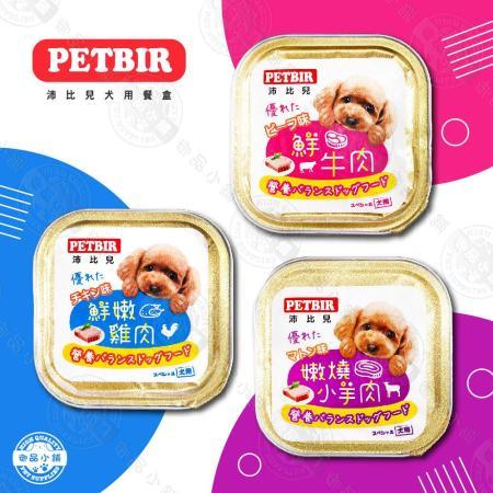 沛比兒狗餐盒 鮮牛肉、鮮嫩雞肉、嫩燒小羊肉、法式起司牛肉風味 寵物狗罐頭/犬餐 (100g*24罐)