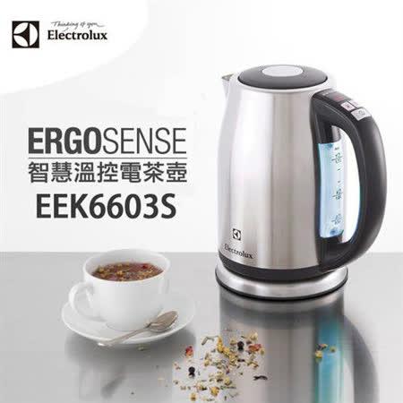 【Electrolux 伊萊克斯】1.7L 智慧溫控電茶壺 EEK6603S