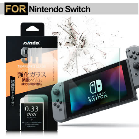 NISDA Nintendo Switch 鋼化 9H 0.33mm玻璃螢幕貼(非滿版)
