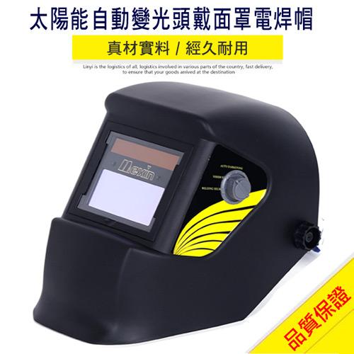 太陽能自動變光頭戴式電銲面罩電銲帽 各式焊接