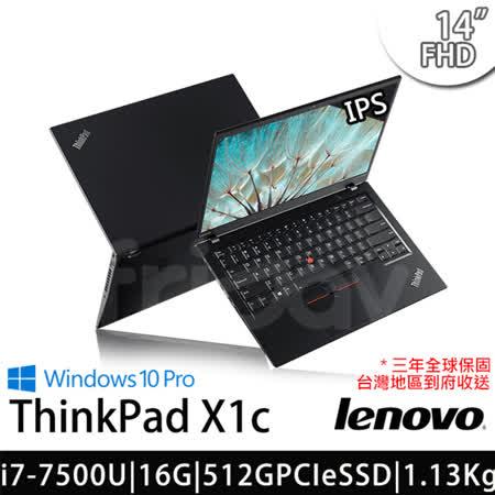 Lenovo ThinkPad X1c 5TH 14吋FHD i7-7500U/16G/512GPCIeSSD/Win10 Pro 商務型筆電(20HRA011TW)-送原廠筆電包