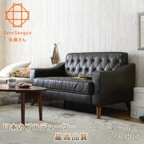 【Sato】ASHBY時光倒帶復古雙人皮質沙發(懷舊褐)