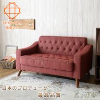 【Sato】ASHBY時光倒帶復古雙人布面沙發(復古磚紅)