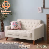 【Sato】ASHBY時光倒帶復古雙人布面沙發(優雅米)