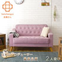 【Sato】ASHBY時光倒帶復古雙人布面沙發(浪漫紫)