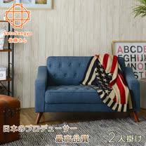 【Sato】ASHBY時光倒帶復古雙人布面沙發(灰藍)