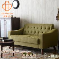 【Sato】ASHBY時光倒帶復古雙人布面沙發(橄欖綠)