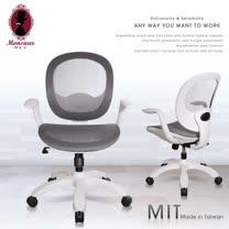 Sense理性與感性風尚電腦椅-Made in Taiwan-灰