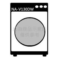 『Panasonic』☆國際牌 13公斤ECONAVI洗脫滾筒洗衣機 NA-V130DW