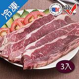 美國冷凍帶骨牛小排3包(400G/包)