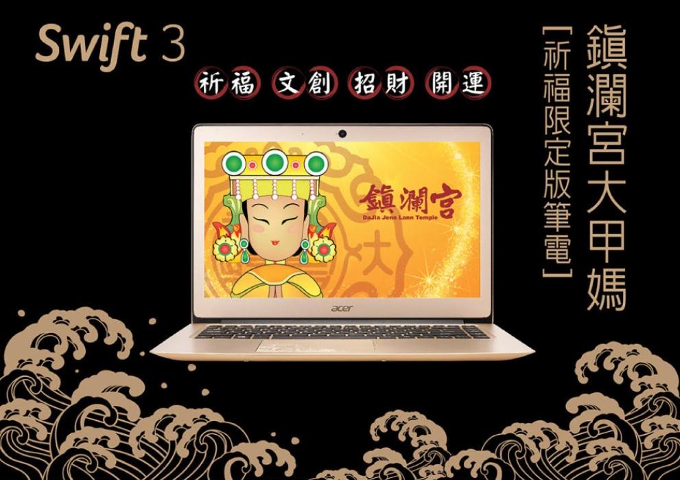 Acer SF314-51-52NA 14吋FHD/i5-7200U/8GB/256GBSSD 極輕薄筆電(金)-送清潔組/鍵盤保護膜/滑鼠墊/64GB隨身碟/ACER無線滑鼠