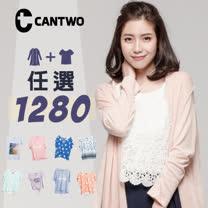 cantwo垂墜領針織罩衫+春夏上衣任選1280