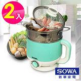 ★2入組★首華SOWA 1.7L不鏽鋼防燙溫控美食鍋附蒸籠 SPK-KY1502M